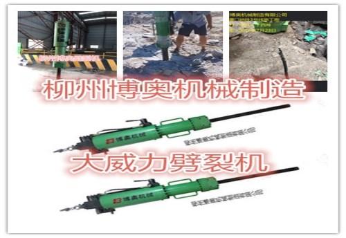 大威力巖石分裂機重慶工程專用設備