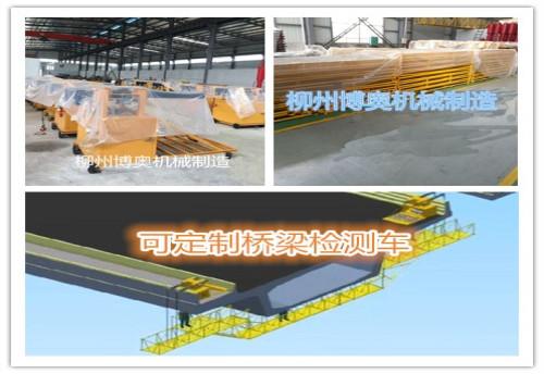 可定制的新型橋梁檢測車的優勢特點