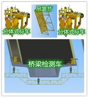 简易式吊篮桥梁检测车优点/特点