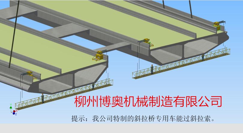 橋梁檢修車