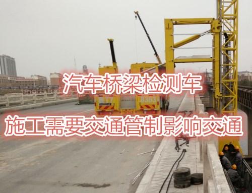 汽车桥梁检测车