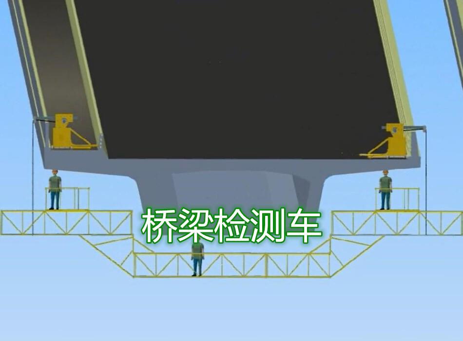 桥梁检测车4_副本