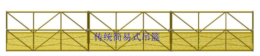 桥梁施工吊篮