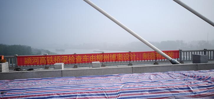 安徽穎河高鐵橋梁檢查車由柳州博奧圓滿安裝完畢