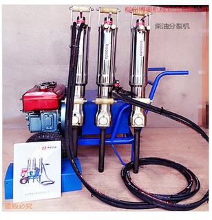 博奥柴油FL90A型液压劈裂机高效破石